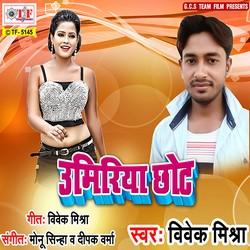 Umiriya Chhot songs