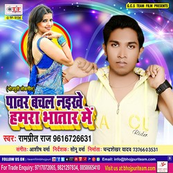 Power Bachal Naikhe Hamara Bhatar Me songs