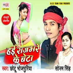 Haye Rajbhare Ke Beta songs