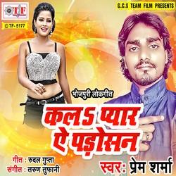 Kala Pyar Ae Padosan songs