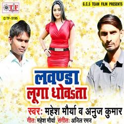 Lawanda Luga Dhowata songs