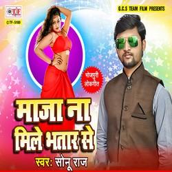 Maza Na Mile Bhatar Se songs