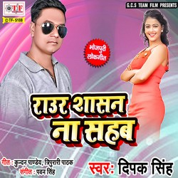 Raur Shashan Na Sahab songs