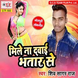 Mile Na Dawai Bhatar Se songs