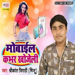 Mobile Cover Khojeli songs
