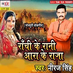 Rachi Ki Rani Aaro Ke Raja songs