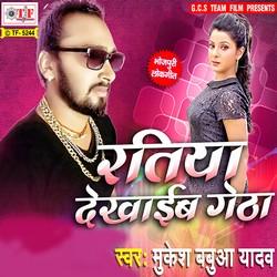 Ratiya Dekhaib Gethha songs