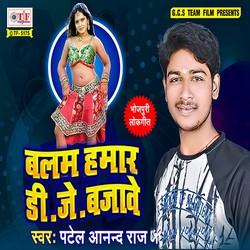 Balam Hamar Dj Bajawe songs