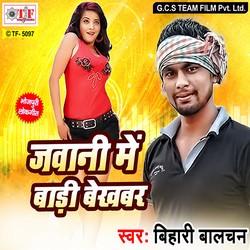 Jawani Me Badi Bekhabar songs