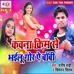 Kaona Cream Se Bhail Gor A Boby songs