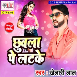 Chhuwala Pe Latake songs