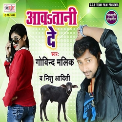 Aawatani De songs