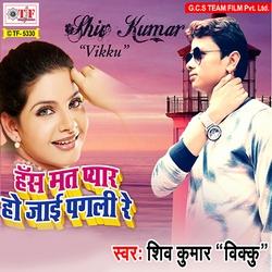 Hans Mat Pyar Ho Jaai Pagali Re songs
