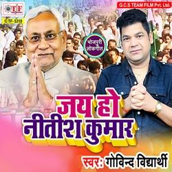 Jai Ho Nitish Kumar songs