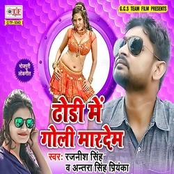 Dhodhi Me Goli Maar Dem songs