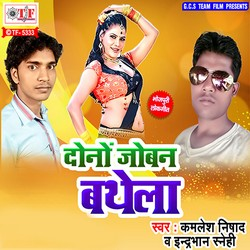 Dono Joban Bathela songs