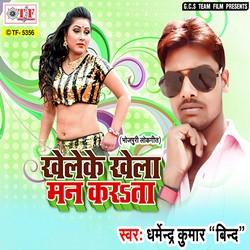 Khele Ke Khela Man Karata songs