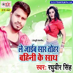 Le Jaaib Saar Tohar Bahini Ke Sath songs