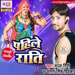 Pahile Raati songs