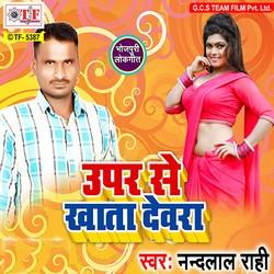 Upar Se Khata Dewara songs