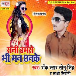 Rani Hamaro Bhi Man Chhanke songs