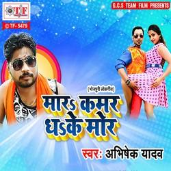 Maara Kamar Dhake Mor songs