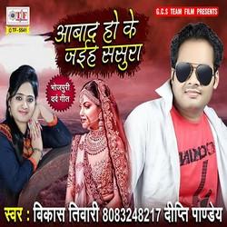 Aabad Ho Ke Jaiha Sasura songs
