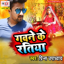 Gawane Ke Ratiya songs
