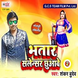 Bhatar Salensar Chhuwawe - 2 songs