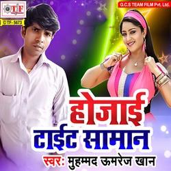 Hojai Tight Saman songs
