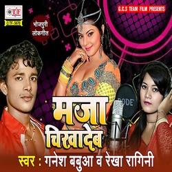 Maja Chikha Deb songs