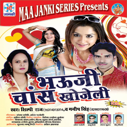 Bhauji Chance Khojeli songs