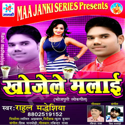 Khojele Malai songs