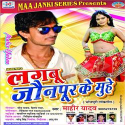 Lagbu Jaunpur Ke Muhe songs