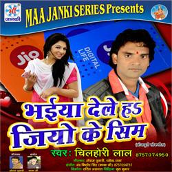Bhaiya Dele Ha Jio Ke Sim songs