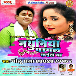 Nathunia Pagal Kaile Ba songs