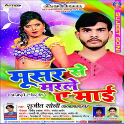 Moosar Se Marle A Mai songs