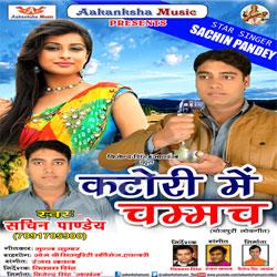 Katori Me Chamach songs