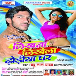 Likhna Likhela Dhodiya Per songs