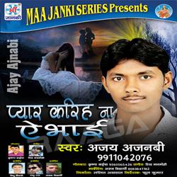 Pyar Karih Na E Bhai songs