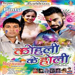 Kohli Ke Holi songs