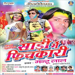 Sadi Me Fichkari songs