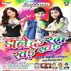 Dale Da Rang Khade Khade songs