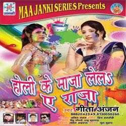 Holi Ke Maza Lela E Raja songs
