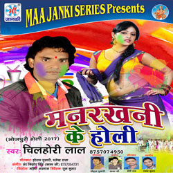 Manrakhani Ke Holi songs