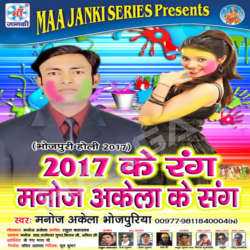 2017 Ke Rang Manoj Akela Ke Sang songs