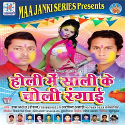 Holi Me Sali Ke Choli Rangai songs