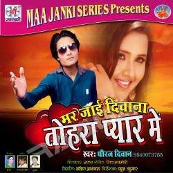 Mar Jai Diwana Tohara Pyar Me songs