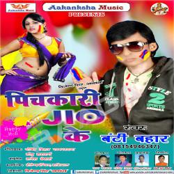 Pichkari Jio Ke songs