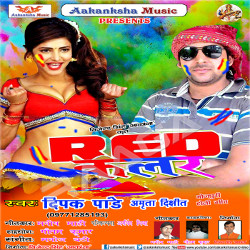 Red Colour songs